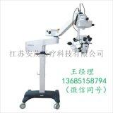 國產神經外科手術顯微鏡4D諮詢