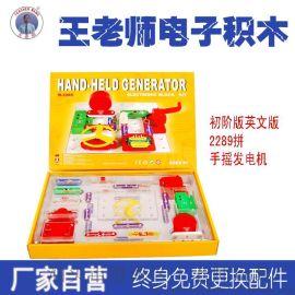 厂家**太阳能手摇发电益智科教拼装玩具 王老师电子积木电学物理实验教学英文版外贸