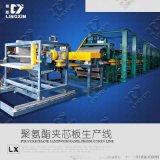 PU塑料夹心瓦生产线