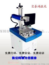 金属激光打标机光纤激光镭雕机