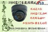 阵列蓝灯车载摄像机 高清车载摄像机 阵列车载摄像机 蓝灯车载摄像机 CCD600线高清摄像机