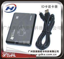 id卡读卡器软件,id卡读写软件,id卡读写器