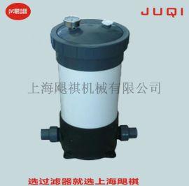 【厂家推荐】PVC精密过滤器、耐腐蚀过滤器、强酸过滤器、海水过滤器
