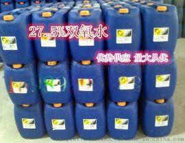 工业级双氧水食品级双氧水中成双氧水广东价格