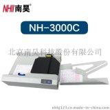 南昊光标阅读机NH-3000C(医疗系统版)