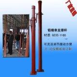佛山产地带供建筑铝模支撑架 2-3.5米高调节单支撑价格 铝模配件支撑杆厂