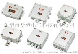 BJX51防爆接线箱 BJX-10