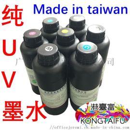 台湾进口LEDUV墨水 爱普生喷头用墨水 EVA鞋底UV墨水 皮革UV墨水