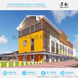 定制轻钢结构幼儿园 钢结构别墅 装配式房 寿命长