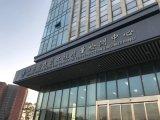 江苏省建筑工程质量检测中心-认证玄武岩免检产品