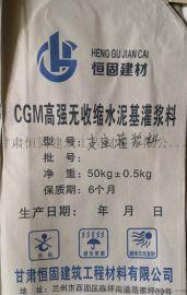 甘肅蘭州廠家生產高強CGM灌漿料