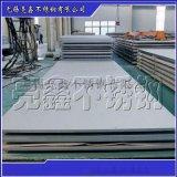 無錫亮鑫廠家310S不鏽鋼工業厚板現貨供應