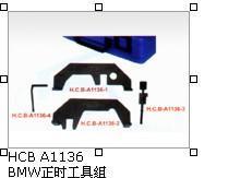 HCB奔驰专用工具
