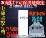 电梯无线网桥无线电梯监控模拟无线监控收发器