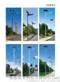 6米太陽能路燈四川成都路燈廠家直銷