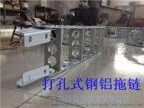 鍊鐵廠開口機拖鏈高溫環境使用不變形鋼鋁拖鏈金屬拖鏈