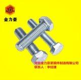 厂家直销 8.8级 高强度镀锌镀彩现货供应