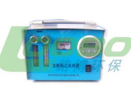 青島路博  DS-21BI 型全粉塵採樣器