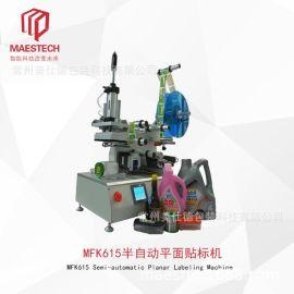 廠家直銷MFK-615半自動平面不幹膠貼標機快遞物流單據貼標設備