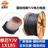 【电线批发】 平方电缆 交联电缆 YJV 1*185电力电缆 金环宇 电缆