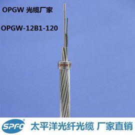 太平洋品牌 OPGW-12B1-120 电力电缆 光纤复合架空地线 厂家直销
