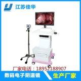 佳華JH-5003型  鏡 婦科門診檢查儀器 單屏數碼電子  鏡