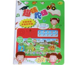 觸摸語音學習書--中文快樂農場語音學習書