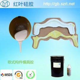 石膏裝飾石膏線硅膠  石膏線模具膠  石膏翻模硅膠