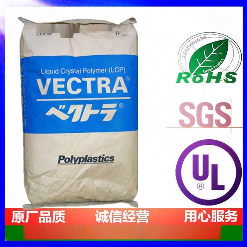 薄壁製品注塑LCP日本寶理S135BK010P耐高溫耐磨液晶高分子聚合物