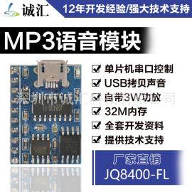 语音模块 串口控制语音芯片 开发方案开发通用语音ICJQ8400