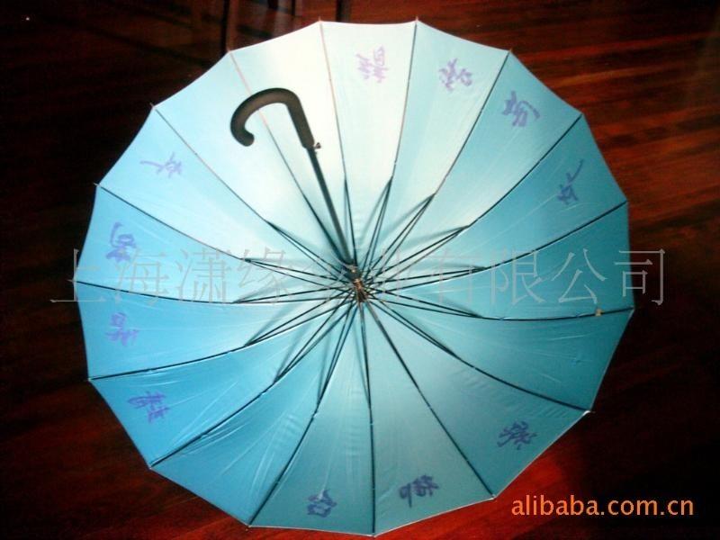 16骨廣告傘 烤黑漆鋼架16骨傘廣告禮品傘