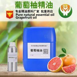 供应天然植物油 葡萄柚油 单方精油 化妆品护肤 原料 量大优惠