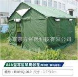 军绿 数码迷彩 84A型寒区班用帐篷 野营大型迷彩防水帐篷可定制