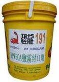 恐龙191盐雾封口剂