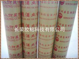 牛皮纸胶带(CR-140)