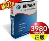 易龙物业管理软件