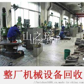 二手铣床回收|数控铣床收购|工厂整厂机床回收