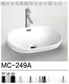 美隆249A台上艺术盆