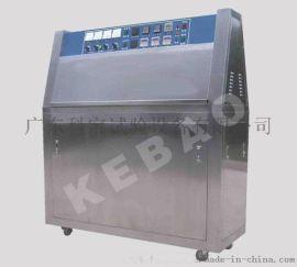 紫外线耐候试验箱 UV紫外线耐候试验机