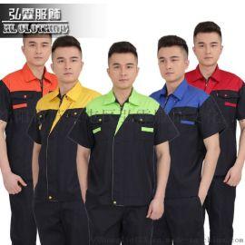 沈阳夏季工作服定做 短袖工作服工装定制 纯棉工作服