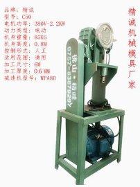 电动型冲孔机