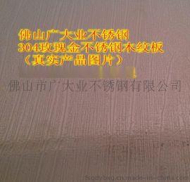 供应陆丰南塘304不锈钢玫瑰金木纹不锈钢板门框  0.95*1219*2438