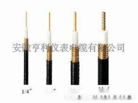 河北亨仪电缆型号,射频电缆ZR-SYVVP-75-5