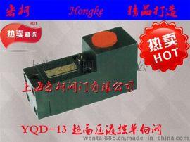 上海宏柯YQD-13超高压液控单向阀,YQD-18超高压液控单向阀