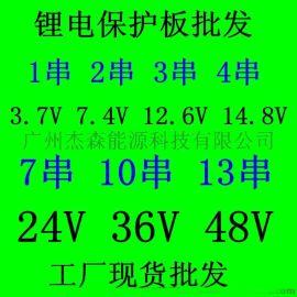 电池保护板  锂电池保护板  18650电池保护板12V