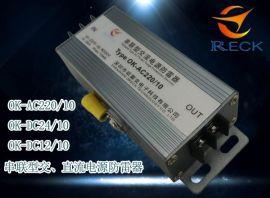 单路交/直流串联型电源防雷器,避雷器