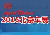 2016北京国际汽车展览会AAAAA