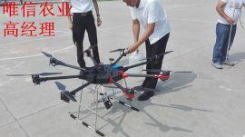 内蒙古喷药无人机生产,新型植保飞机优质供应商