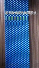 蓝色粒面带 粒面橡胶