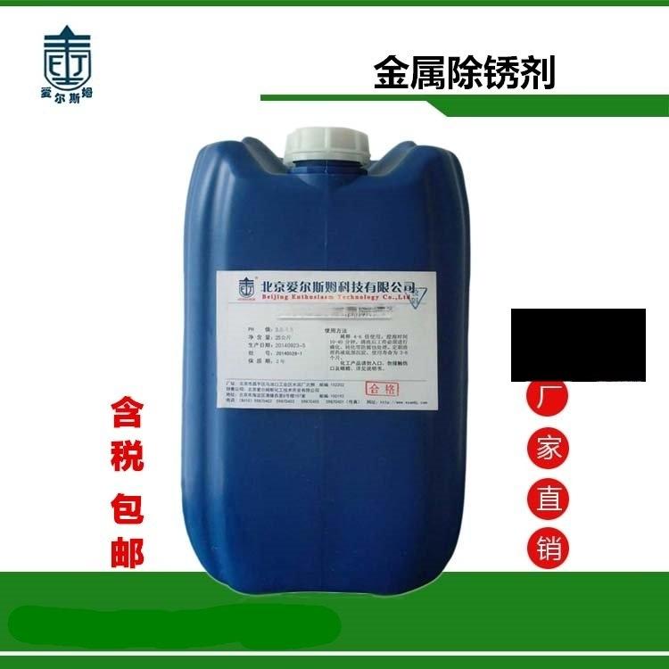 BW-110高效快速金屬除鏽劑 金屬加工前處理強力除鏽劑